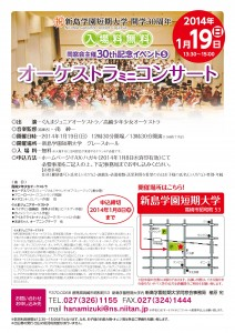 131218_concert_web_ページ_1